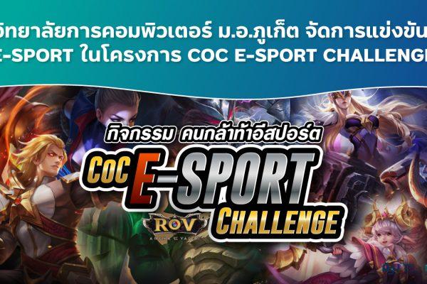 ROV E-sport