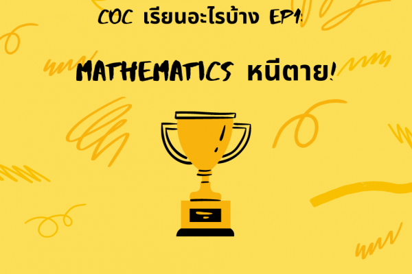 CoC Study EP1