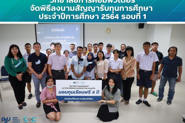 ทุน_schoralship_Computer_Phuket_PSU